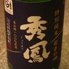 『秀鳳 特別純米 超辛口』旨みを感じながらキレていく、日本酒度+10の辛口純米酒。