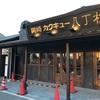 【名産】岡崎市の特産物が楽しめる「岡崎カクキュー八丁村」オープン!