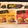 マクドナルド人気No.1ダブチVS売り上げNo.1てりやきが気になったので食べてみました♪