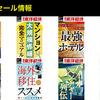 【Kindleセール】週刊東洋経済が50%OFF以上でかなりお買い得!!