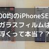 100均のiPhoneSE(第2世代)用ガラスフィルムは浮くって本当??