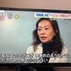 日テレ「スッキリ」で保護者LINEの問題についてコメント