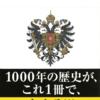 「ハプスブルク帝国」岩﨑周一さん(講談社現代新書)