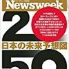 Newsweek (ニューズウィーク日本版) 2017年 8/15・22 合併号 2050 日本の未来予想図/さまようウイグル人の悲劇/新・スパイダーマンの新たな魅力