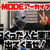 6月29日の21時より!シシララTV『「G-MODEアーカイブス」の名作たちをつくった人と実況』に出演してくるぜ!