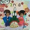 新年明けましておめでとうございます!~別府駅でおすすめなお土産