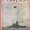 【時には昔の雑誌を‥】1925年8月26日号『アサヒグラフより(前半)』