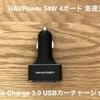 【車で充電】RAVPowerの急速USBカーチャージャーをレビュー