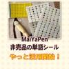 MaiYaPen の特典、非売品の単語シールの活用方法!!