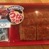 鰻の代用品「うな次郎」を食べてみた!