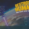 Destroy All Humans! プレイ感想