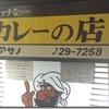 【ランチ】【町田】リッチなカレーの店アサノ