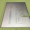 iPad Pro 9.7を勉強目的で1ヶ月使った感想