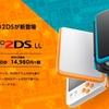 任天堂が「ニンテンドー2DS LL」を発表。価格は1万4980円、7月13日発売
