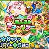【モンスト】夏ガチャ、激獣神祭10連ずつ引いてみた!
