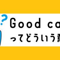 「Good call」の意味は?海外ドラマでも使われる用法を解説