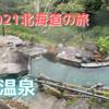 #9 2021北海道の旅⑥ 「北の国から」名場面の温泉へ 〜吹上温泉〜 【通算31〜36泊目】