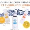 驚異的なリフトアップ化粧水高浸透型ビタミンC誘導体apps