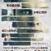【映画】リチャードの秘密