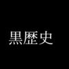【日記】管理人の黒歴史ブログのお話