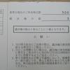 【優待】カナミック株式分割!…ずいぶん前の話…