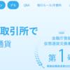 QUOINEX(コインエクスチェンジ) 無料でビットコイン取引が体験できる「デモ」