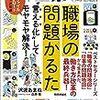 【勉強会メモ】スクラム道関西 第102回定例会(オープン・ジャム)