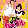 相米慎二監督、デビューす。 『翔んだカップル オリジナル版』(1982年)