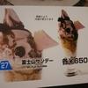富士山吉田口 みはらし屋 噴火カレーを食べる!!フォルムも可愛く味も美味しく申し分なし!辛めではあるので、子供向きではないかな〜。