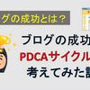 【SNSの憂鬱】PDCAサイクルで「ブログの成功とは?」を考えてみた話
