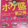 【ポケモン】吉野家×ポケモン第2弾!【丼ならぬドン】