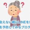 滅多に会えない親にLINEを教えて認知症を予防してみるブログ <Part1>