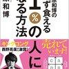 100人に1人の人になれる!「藤原和博の必ず食える1%の人になる方法」がKindle Unlimitedで読み放題!