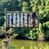 昭和池(京都府亀岡)