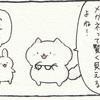 4コマ漫画「メガネ」