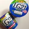 LG21アンバサダープログラム『LG21 8週間チャレンジ』モニター企画に参加中