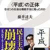 『<平成>の正体 なぜこの社会は機能不全に陥ったのか』 藤井達夫著 新自由主義、ネオリベラリズムをどう評価するか?