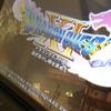 """【ドラクエ11】""""元ゲーマー""""が制作陣への「ありがとうの気持ち」でハマっている(プレイ中感想)"""