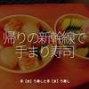 771食目「帰りの新幹線で手まり寿し」手【お】り寿しと手【ま】り寿し