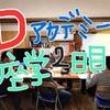 ドローンスクール(産業系)へ通おう!-座学2-//記事78