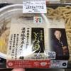 セブンイレブン 中華蕎麦とみ田監修 濃厚豚骨魚介つけ麺 食べてみました