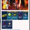 新イベント サキガケの武者