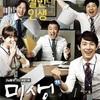 韓国ドラマ『ミセン-未完-』が名作すぎる ④