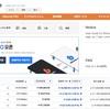 韓国の仮想通貨取引所のBithumbが約33億を盗まれる、bitFlyerは行政処分により新規登録を一時停止に