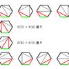 凸多角形の三角形分割問題(2)の解