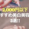 節約したって美白したい!2000円以下のプチプラおすすめ美白美容液5選!!