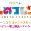 TVアニメ「けものフレンズ」スペシャルステージを先行予約! イープラスならセゾンパール・アメリカン・エキスプレス・カード