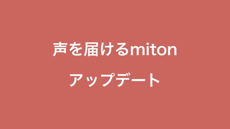 【2分20秒まで】こえを届けるアプリ「miton」がアップデートしました