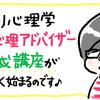 new!!8/31更新■そう心理アドバイザー養成講座なのです!