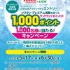 【6/30】サンドラッグ×ライオンソフラン1000ポイントが当たるキャンペーン【レシ/LINE】